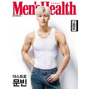 2018年 12月号 MENS HEALTH COVER ASTRO MOONBIN 画報 インタビュー 韓国 雑誌 マガジン Korean Magazine 【レビューで生写真5枚】|shop11