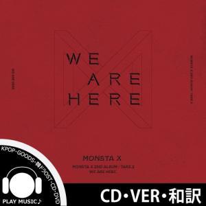【全曲和訳】MONSTA X THE 2ND ALBUM : TAKE.2 WE ARE HERE モンスターエックス【レビューで生写真10枚|宅配便】|shop11