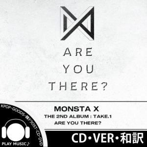 【全曲和訳|先着ポスター丸め選択】MONSTA X 2ND TAKE.1 ARE YOU THERE? モンスターエックス 正規 2集【レビューで生写真5枚|宅配便】|shop11