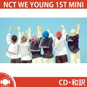 NCT DREAM - WE YOUNG 1ST MINI ALBUM NCT DREAM 1集 ミニ アルバム【レビューで生写真5枚】