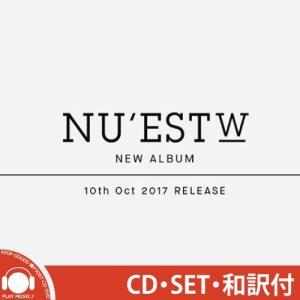 【2種セット】NUEST W NEW ALBUM ヌイスト 新アルバム【レビューで生写真5枚】【宅配便】 shop11