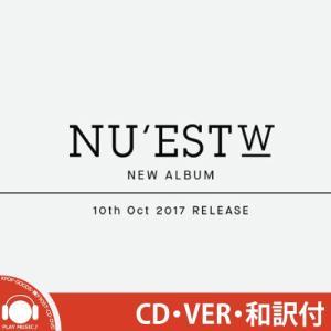 【VER選択】NUEST W NEW ALBUM ヌイスト 新アルバム【レビューで生写真5枚】【宅配便】 shop11