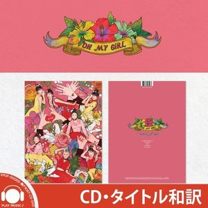 OH MY GIRL - COLORING BOOK (4TH MINI ALBUM) オマイガール カラーリングブック 4集ミニアルバム|shop11