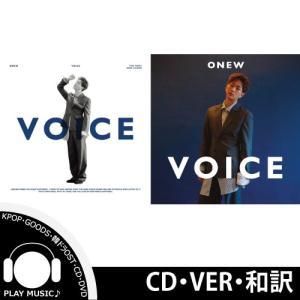【VER選択】【全曲和訳】SHINEE ONEW VOICE シャイニー オニュー ミニ1集【先着ポスター】【レビューで生写真5枚】【送料無料】|shop11
