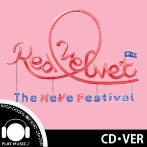 【CD】RED VELVET THE REVE FESTIVAL DAY 2 MINI ALBUM【先着ポスター|レビューで生写真5枚|送料無料】|shop11