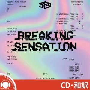 SF9 2ND MINI ALBUM BREAKING SENSATION エスエフナイン 2集 ミニアルバム|shop11