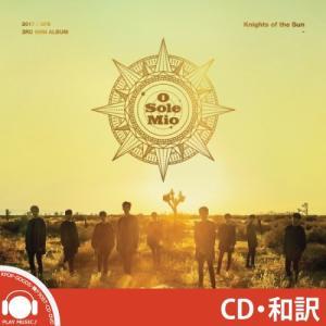SF9 - KNIGHTS OF THE SUN 3RD mini album エスエフナイン 3集 ミニ アルバム【レビューで生写真5枚】【宅配便】|shop11