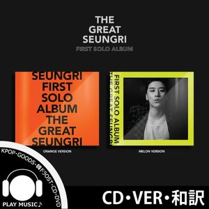 VER選択【全曲和訳】SEUNG RI FIRST SOLO THE GREAT SEUNGRI BIGBANG ビックバン スンリ ソロー【先着ポスター】【レビューで生写真5枚】【送料無料】|shop11
