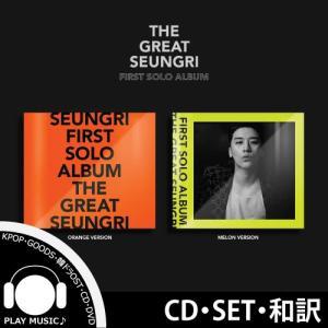 2種セット【全曲和訳】SEUNG RI FIRST SOLO THE GREAT SEUNGRI BIGBANG ビックバン スンリ ソロー【先着ポスター2枚】【レビューで生写真5枚】【送料無料】|shop11