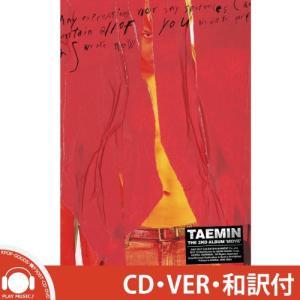 【VER選択】【全曲和訳】TAEMIN MOVE...の商品画像