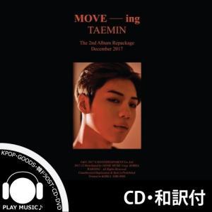 【全曲和訳】TAEMIN MOVE-ING 2ND RePACKAGE TAE MIN テミン 正規 2集 ムービング move ing【レビューで生写真5枚】【送料無料】|shop11
