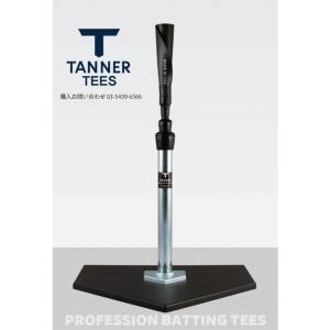 【純正品】【輸入品】TANNER TEES HOME PLATE (TRADITIONAL) 高さ 68cm-112cm タナーティー 野球 バッティング ティー プロ 野球用品【送料無料】 shop11