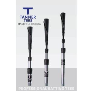 【純正品】【輸入品】TANNER TEES STEMS 野球 バッティング ティー スティーム メイン シャフト 高さ 68cm-112cm タナーティー 野球 野球用品【送料無料】 shop11