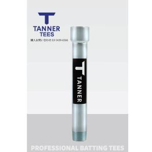 【純正品】【輸入品】TANNER TEES T - EXTENSION 野球 バッティング 練習用品 拡張ロード 25cm タナーティー 野球 野球用品 shop11