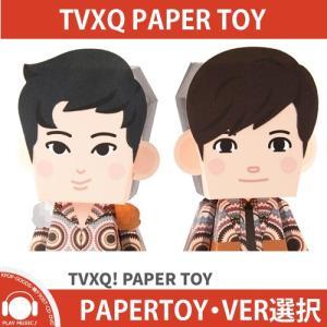 【VER選択】【メンバー写真選択】【レビューで生写真5枚】TVXQ 東方神起 PAPER TOY WHY 紙人形【抽選EVENT】【送料無料】 shop11