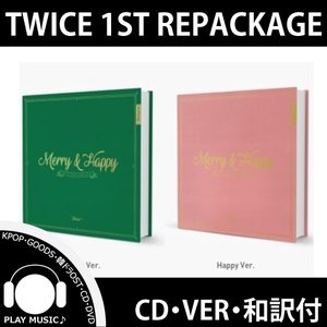 TWICE MERRY & HAPPY 1ST RE...