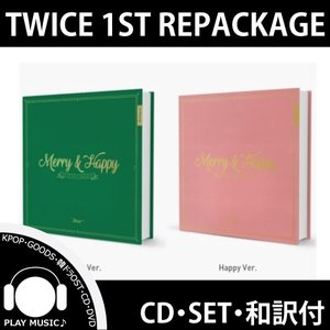 【2種SET】TWICE MERRY & HAPPY...