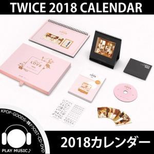 【2018年 カレンダー】TWICE - 2018 SEASON S GREETING [FIRST LOVE] ツワイス トゥワイス 2018年 カレンダー CALENDAR【レビューで生写真10枚】【送料無料】|shop11