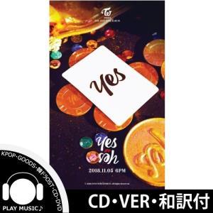 【VER選択】【全曲和訳】TWICE YES OR YES 6th MINI トォワイス ツワイス 6集 ミニ【先着ポスター丸め】【レビュー生写真5枚】【宅配便】|shop11