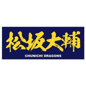 中日ドラゴンズ 松坂大輔選手 ロゴプリントフェイスタオルです。  数量限定の為、数に限りがあります。...
