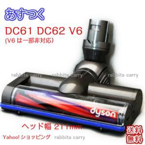 【幅211mm】Dyson ダイソン カーボンファイバー搭載モーターヘッド DC61 DC62 V6...