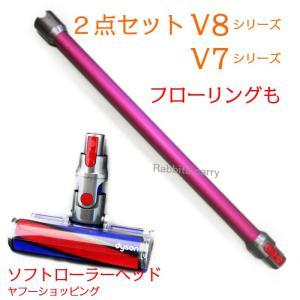 【V7 V8】【2点セット】ダイソン ロングパイプ (フーシャ)+ソフトローラークリーンヘッド V7...