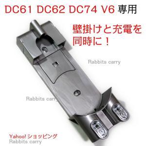 Dyson ダイソン 純正 壁掛けブラケット DC61 DC62 DC74 V6 収納ブラケット
