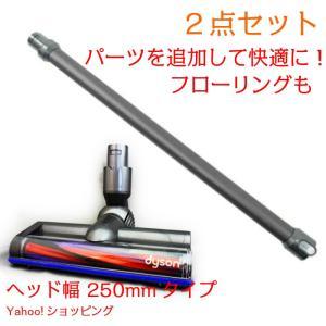 【2点セット】ダイソン ロングパイプ (グレー)+カーボンファイバーモーターヘッド(幅250mm) ...