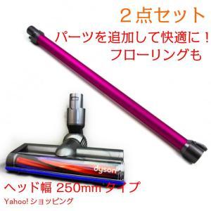 【2点セット】ダイソン ロングパイプ (フーシャ)+カーボンファイバーモーターヘッド(幅250mm)...