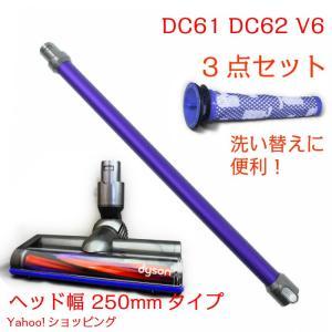 【3点セットF】ダイソン ロングパイプ (パープル)+カーボンファイバーモーターヘッド(幅250mm...