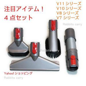 Dyson ダイソン純正 V7 V8  V10 V11 ハンディクリーナーツールキット 4点セット(...