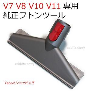 Dyson ダイソン純正 V7 V8 V10 V11 純正フトンツール(マットレスツール)