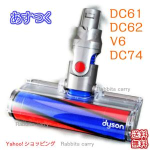 Dyson ダイソン ソフトローラークリーンヘッド  DC61 DC62 V6 DC74