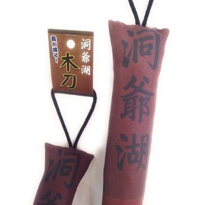 ご当地銀魂 洞爺湖木刀型ぬいぐるみです。 紐付き ピコピコ(^^♪ブーブー と押すと音がる楽しい木刀...