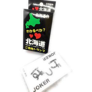 北海道限定 愛love北海道・北海道方言トランプ ※難しい方言など どれだけ わかるかな??
