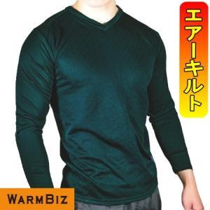 送料無料お試し商品 あったかインナー エアーキルト 長袖V首Tシャツ モスグリーン 4401|shop828