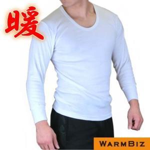 送料無料お試し商品 あったかインナー 厚地インド綿 長袖U首Tシャツ 白|shop828