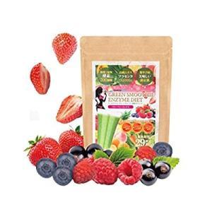 短期集中ダイエットサポート 植物酵素+プラセンタ配合 ワールドスリムグリーンスムージー酵素ダイエット...