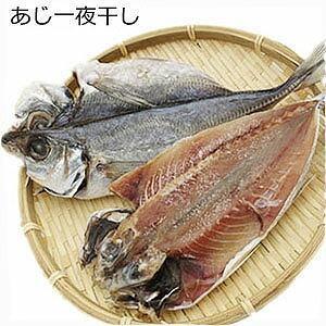 珍味 ギフト (単品) 山下水産 干物 アジ一夜干し|shopamakusa