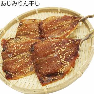 珍味 ギフト (単品) 山下水産 干物 アジみりん干し|shopamakusa
