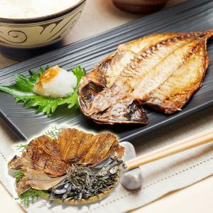 お試し 塩干し詰合せパック 送料無料  山下水産  干物|shopamakusa