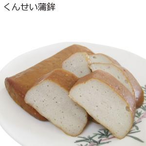 燻製かまぼこ (単品)|shopamakusa