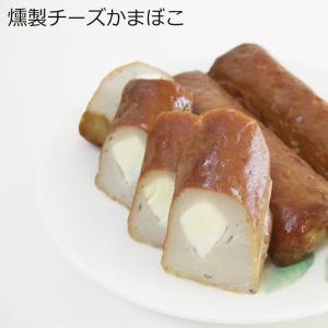 燻製チーズ蒲鉾(単品) 180g(3本入り) 香ばしいサクラチップ燻製|shopamakusa