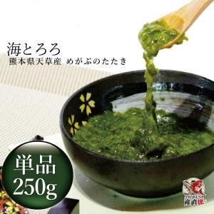 牛深産めかぶのたたき 250g海とろろ  低カロリーで ダイエットにも最適 芽かぶ/メカブ 冷凍湯通し済み|shopamakusa
