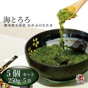 めかぶのたたき 海とろろ(250g×5袋) 芽かぶ メカブ 冷凍 湯通し済み 健康海藻 ギフト 牛深産|shopamakusa