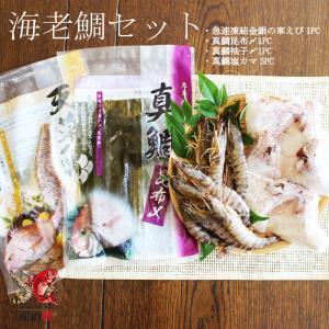 海老鯛セット(急速凍結車海老1/真鯛昆布〆1/真鯛柚子〆1/真鯛塩カマ3)|shopamakusa