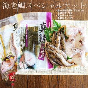 海老鯛スペシャルセット (急速凍結車海老2/真鯛昆布〆2/真鯛柚子〆2/真鯛塩カマ5)|shopamakusa
