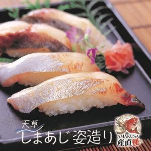 深川水産 送料無料 最高級の鯵 シマアジ姿造り1尾(縞鯵・しまあじ)  化粧袋 尾頭付|shopamakusa