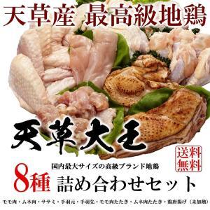 お歳暮 ギフト お年賀 御歳暮 食べ物 ギフト 肉 高級ブランド地鶏「天草大王」豪華詰め合わせ8種セット送料無料|shopamakusa