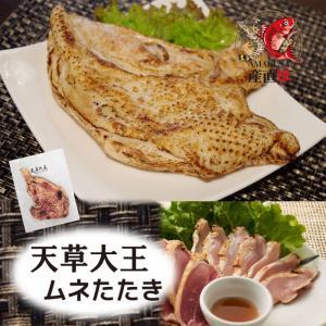 鶏肉タタキ 天草大王 ムネタタキ1枚単品 170g以上(個体により異なります)|shopamakusa